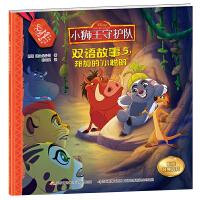 """小狮王守护队双语故事5:邦加的""""小聪明"""""""