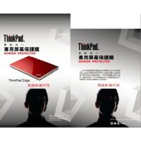 联想Thinkpad 笔记本电脑 屏幕膜 防刮高清 哑光放反光 防眩贴 防辐射屏幕保护膜 (密封一片装)