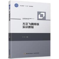 【二手旧书9成新】方正飞腾排版实训教程-于卉-9787518408382 中国轻工业出版社