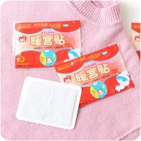全国包邮 10片暖宝宝贴 冬季暖贴 暖贴 保暖贴 暖宝宝