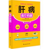 【二手旧书8成新】肝病食疗药膳 杨建宇著 9787553754963