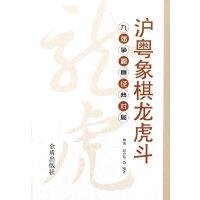 沪粤象棋龙虎斗・九届争霸赛经典对局