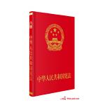 中华人民共和国宪法(特精装宣誓抚按版)