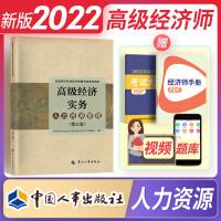 高级经济师考试教材2021 人力资源 高级经济师 人力资源教材 高级经济师2021 经济师高级2021 高级经济实务 中
