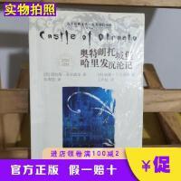 【二手9成新】�W特朗托城堡哈里�l沉�S�[美]�R拉斯・瓦��浦四川人民出版社