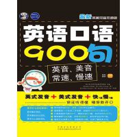 英语口语900句・最新英美双音双速版