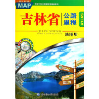 吉林省公路里程地图册