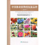 中国林业植物授权新品种(2019)