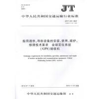 JT/T 219-2015船用通信,导航设备的安装,使用,维护,修理技术要求 全球定位系统(GPS)接收机