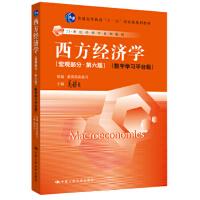 【二手旧书8成新】西方经济学 宏观部分(第六版数字学习平台版 高鸿业,教育部高教司 9787300195490