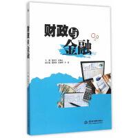 【二手旧书8成新】财政与金融 张国兴,张振江 9787517036098