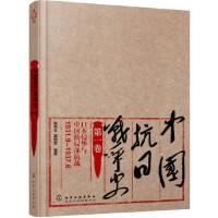 中国抗日战争史 卷,日本侵华与中国的局部抗战(1931年9月―1937年6月) 9787122269423