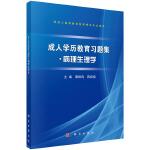 【按需印刷】-成人学历教育习题集●病理生理学