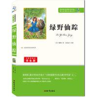 语文新课标必读丛书 绿野仙踪 莱曼・弗兰克・鲍姆 9787501588817