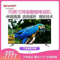 【新品】夏普(SHARP)70D6UA 70英寸4K超高清语音遥控人工智能网络液晶平板电视机
