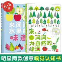 2册套装来,闻闻大自然的味道&闻闻水果的味道0-3岁宝宝启蒙嗅觉认知植物蔬菜水果花卉认知绘本婴儿早教看图
