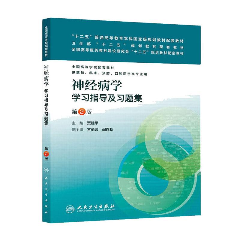 神经病学学习指导及习题集(第二版/本科临床配套)