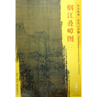 东方画谱・宋代山水画菁华高清摹本・烟江叠嶂图(一)