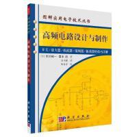 高频电路设计与制作