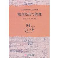 【二手旧书8成新】媒介经营与管理(严三九 严三九,刘怡,庄洁著 9787560974668