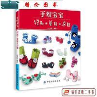 【二手9成新】手织宝宝短靴 单鞋 凉鞋 /李玉娥 中国纺织出版社