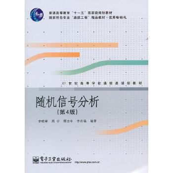随机信号分析(第4版)
