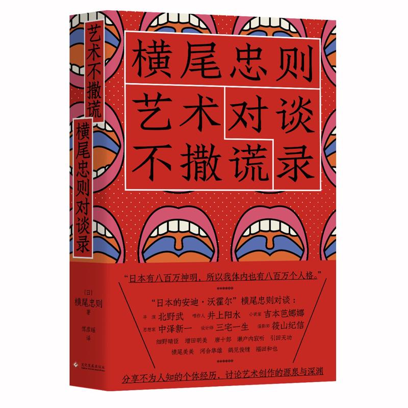 """艺术不撒谎:横尾忠则对谈录 """"日本的安迪·沃霍尔""""横尾忠则对谈;北野武、三宅一生、吉本芭娜娜、井上阳水……分享不为人知的个体经历,探讨艺术创作的源泉与深渊"""