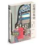 江户时代(岩波日本史 第六卷)