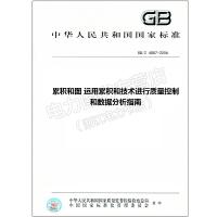 GB/Z 4887-2006 累积和图 运用累积和技术进行质量控制和数据分