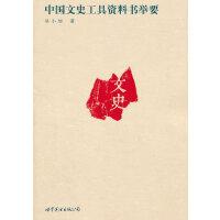 【二手旧书8成新】中国文史工具资料书举要 吴小如 9787510033155