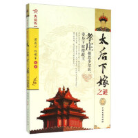 【二手旧书8成新】太后下嫁之谜(典藏版 蒋焱兰,刘明军 9787503465383