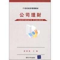 【二手书9成新】 公司理财 梁莱歆 清华大学出版社 9787302196945
