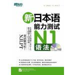 新日本语能力测试N1语法(权威出版社引进,特别添加中文详解)--新东方大愚日语学习丛书