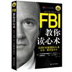 FBI教你读心术:钻石升级版