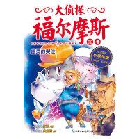 大侦探福尔摩斯(第5辑):幽灵的哭泣(新版)