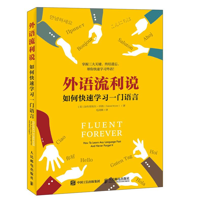外语流利说 如何快速学习一门语言 外语学习 外语学习策略与方法 英语速成 口语速成 语言学习记忆 听说读写