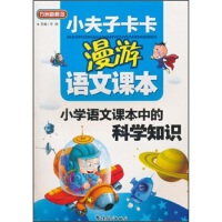 【TH】小夫子卡卡漫游语文课本:小学语文课本中的科学知识 方洲 华语教学出版社 9787802008618