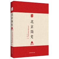 图说老北京――北京简史(彩图版)