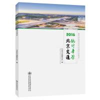 2016北京交通�y�年�b