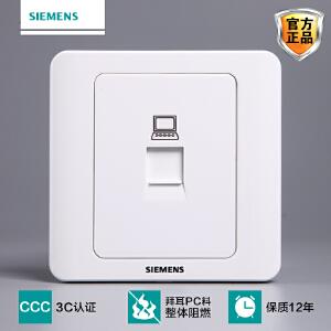 西门子开关插座远景雅白信息电脑插座面板