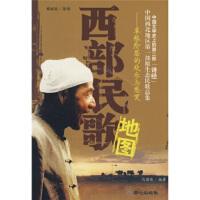 【二手旧书8成新】西部民歌地图:草根阶层的欢乐与悲哭(附 冯国栋 9787807163800
