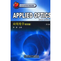 【二手旧书8成新】APPLIED OPTICS 应用光学(英文版(第2版 李林 9787564058296