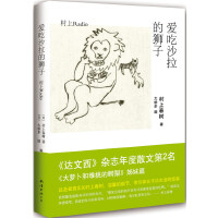 【二手旧书8成新】爱吃沙拉的狮子 〔日〕村上春树著〔日〕大桥步图,施小炜 9787544277549