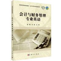 【二手书9成新】 会计与财务管理专业英语 徐鹿,刘璐 科学出版社 9787030413239