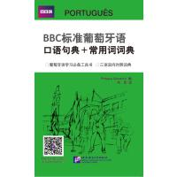 BBC标准葡萄牙语口语句典+常用词词典