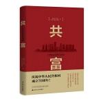 共富:江�K的探索�c��(中�A人民共和��成立70周年主�}�x物)
