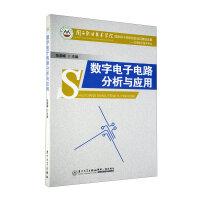 数字电子电路分析与应用