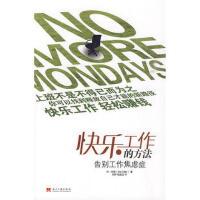 【二手旧书8成新】快乐工作的方法 (美)米勒,张昕,程庭龙 9787801708755