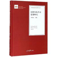 国防军队外交思想研究/治国理政思想专题研究文库 9787511552600