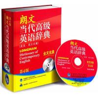 【二手书9成新】 朗文当代高级英语辞典 英英 英汉双解 第4版(附DVD-ROM光盘1张) 英国培生教育出版亚洲有限公